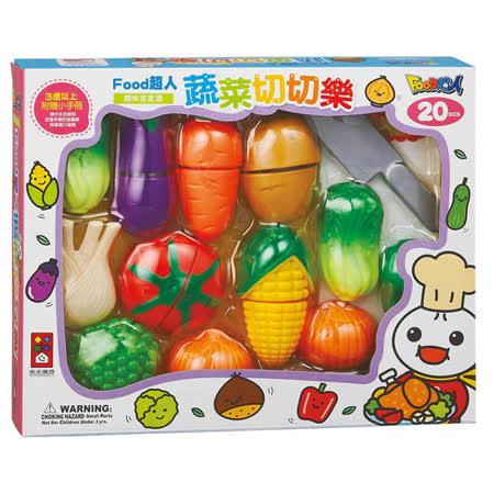 【風車圖書】蔬菜切切樂-FOOD超人趣味家家酒(購物車)