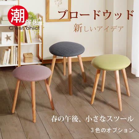 【真心勸敗】gohappy線上購物Cest Chic - 春天的午后小椅凳-3色可選效果好嗎高雄 阪急