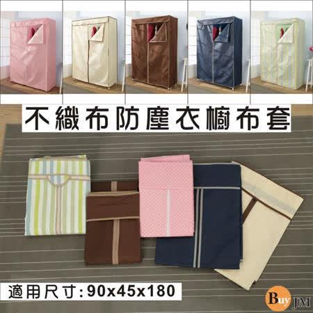 BuyJM  90x45x174公分T型拉鍊布套-吊衣櫥專用(單購布套)