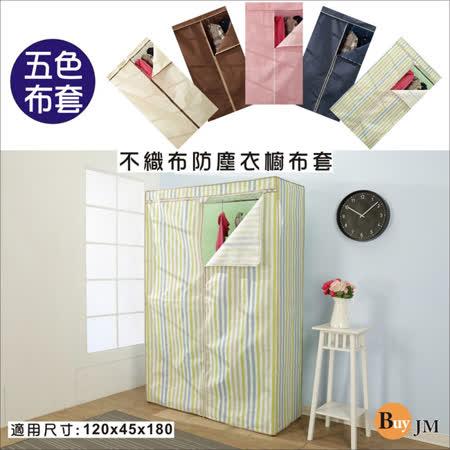 BuyJM  121x45x174公分T型拉鍊布套-吊衣櫥專用(單購布套)