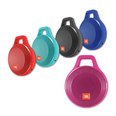 JBL - Clip+ 防水掛勾藍牙喇叭