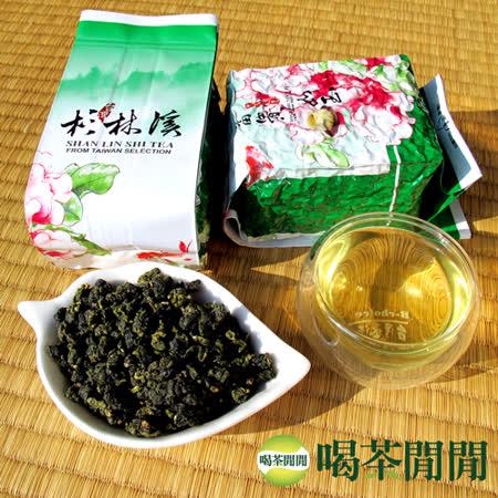 【喝茶閒閒】杉林溪冷泉優質高山茶(150公克*2包)