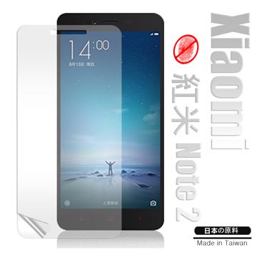 Monia 小米 Xiaomi 紅米 Note 2 防眩光霧面耐磨保護貼 保護膜