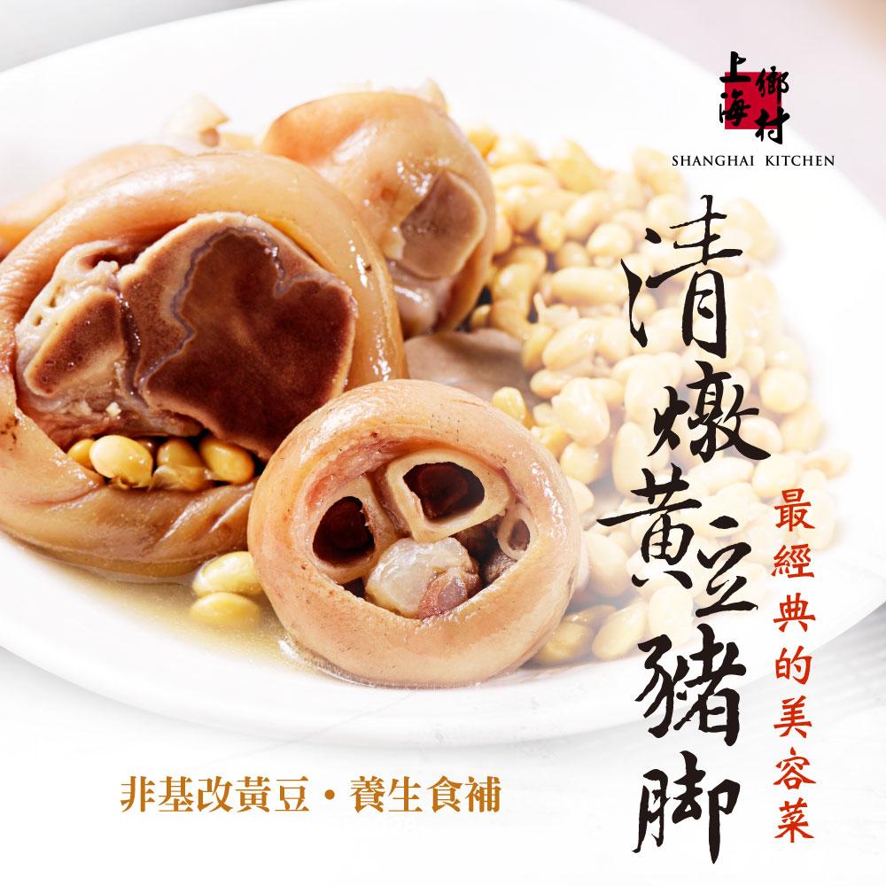 ~上海鄉村~清燉黃豆豬腳 800g