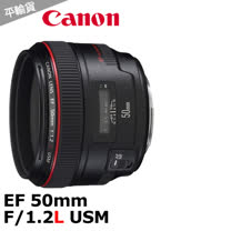 Canon EF 50mm F/1.2L USM (平輸)-送UV保護鏡(72mm)+專屬拭鏡筆