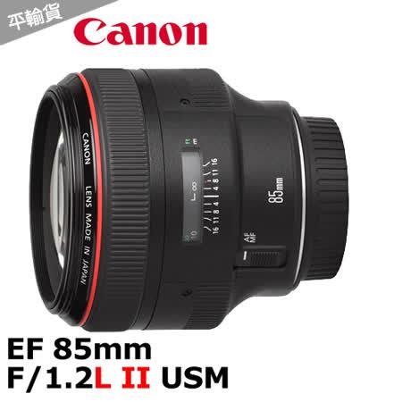 Canon EF 85mm f/1.2L II USM*(平輸)-送UV保護鏡(72mm)+專屬拭鏡筆