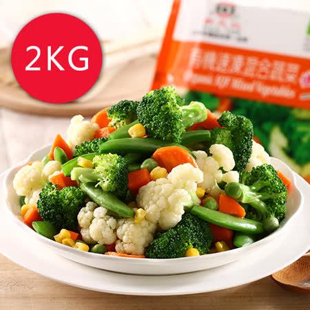 【幸美生技】歐盟有機認證-進口急凍蔬菜2公斤任選(青花菜/菠菜/甜豌豆/活力四色/綜合時蔬)