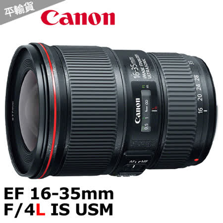 Canon EF 16-35mm F4.0 L IS USM*(平輸)-送專屬拭鏡筆