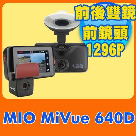 Mio MiVue™ 640D 大光圈雙鏡頭GPS行車記錄器《送32G+三孔》