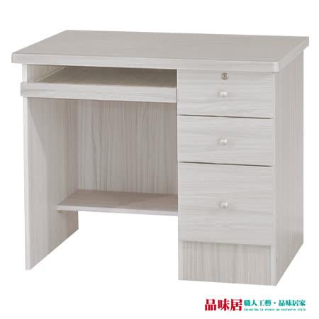 【品味居】愛塞爾3尺橡木色三抽書桌下座(兩色可選)