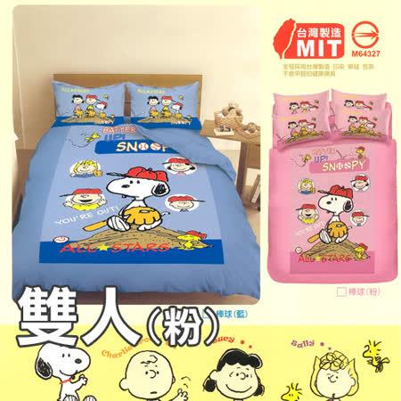 【SNOOPY打棒球篇-粉】雙人床包被套四件組