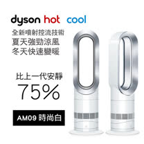 dyson AM09 涼暖兩用氣流倍增器 時尚白
