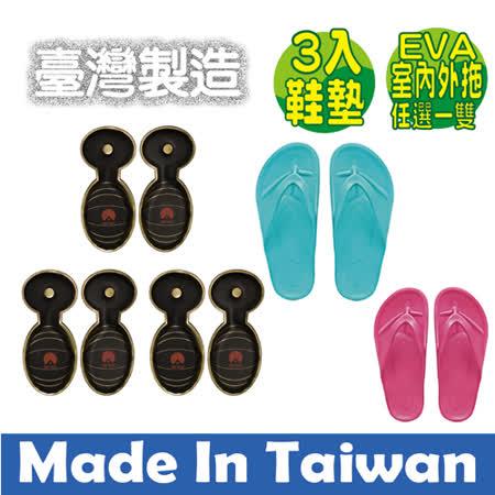 【台灣製造】超級空氣鞋墊3入 (送EVA厚底夾腳拖x1)