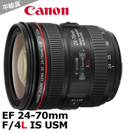 Canon EF 24-70mm F4L IS USM(平輸-彩盒)-送抗UV鏡77mm+強力大吹球清潔組