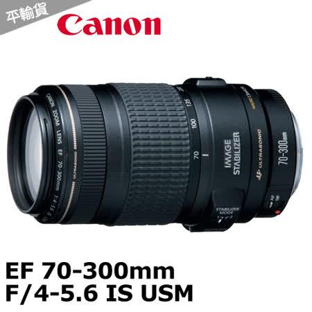 Canon EF 70-300mm f/4-5.6 IS USM *(平輸)-加送UV保護鏡(58mm)+專屬拭鏡筆