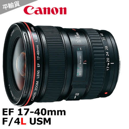 Canon EF 17-40mm F4L USM*(平輸)-送雙頭兩用拭鏡筆+強力大吹球清潔組