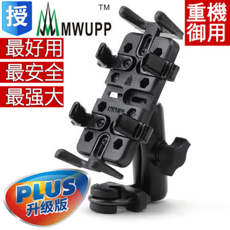 MWUPP五匹 摩托車架 U扣版 機車支架 重機 手機架-專業-橫桿版