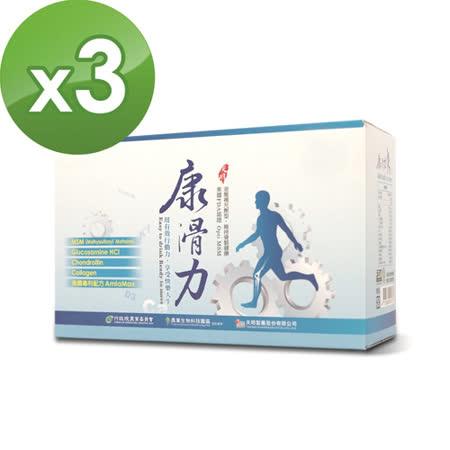 【天明製藥】液態葡萄糖胺關鍵康滑力MSM補充飲x3盒組(50mlx10瓶/盒)