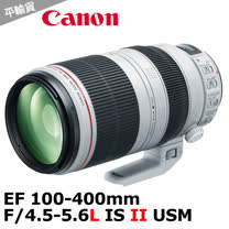 Canon EF 100-400mm f/4.5-5.6L IS II USM *(平輸)-送雙頭兩用拭鏡筆+UV保護鏡(77mm)