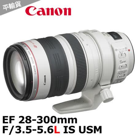 Canon EF 28-300mm f/3.5-5.6L IS USM 望遠變焦鏡*(平輸)-送抗UV(77)保護鏡+專用雙頭拭鏡筆+免插電防潮箱