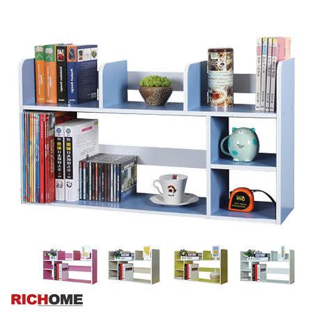 【RICHOME】超值多格桌上型書架/置物架-5色