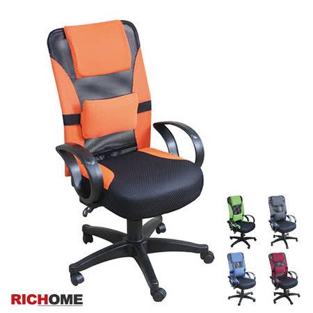【RICHOME】米娜網布D型辦公椅/電腦椅(五色)