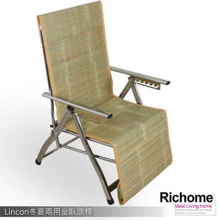 【RICHOME】冬夏兩用坐臥涼椅