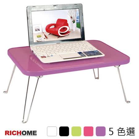 【RICHOME】藤原筆記型和室桌/折疊NB桌/茶几(五色)