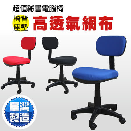 【RICHOME】超值秘書椅/電腦椅(三色)