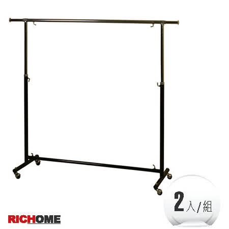 【RICHOME】亞伯商用單桿衣架(2入)