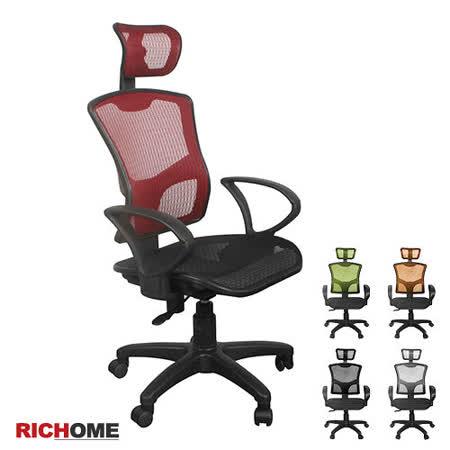 【RICHOME】雷恩全網高背附頭枕辦公椅(五色)