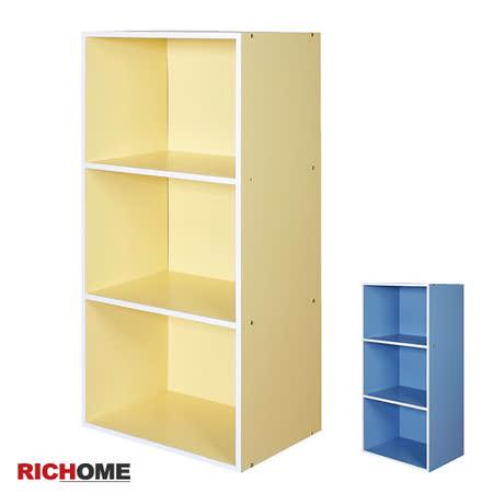 【RICHOME】超值粉黃/粉藍三層空櫃(2色)