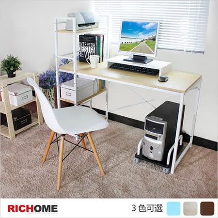 【RICHOME】雅達多功能工作桌-3色