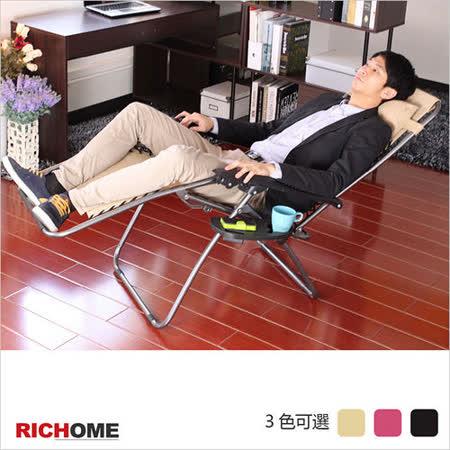 【勸敗】gohappy快樂購【RICHOME】喬曼舒適休閒躺椅(附杯架)-3色開箱忠孝 愛 買