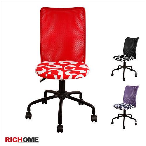 RICHOME】摩登辦公椅-3色