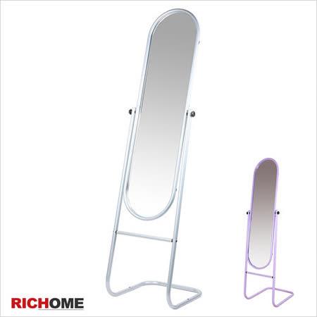 【RICHOME】摩亞穿衣鏡-2色