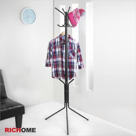 【RICHOME】亞歷山大衣帽架