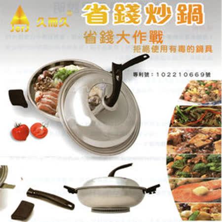 《生活家/久而久》304不鏽鋼聚熱不沾省錢複合金炒鍋