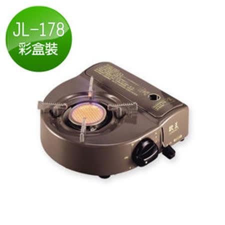 歐王OUWANG遠紅外線卡式爐(JL-178C)-休閒爐 瓦斯爐 卡式瓦斯爐 攜帶式卡式爐 台灣製