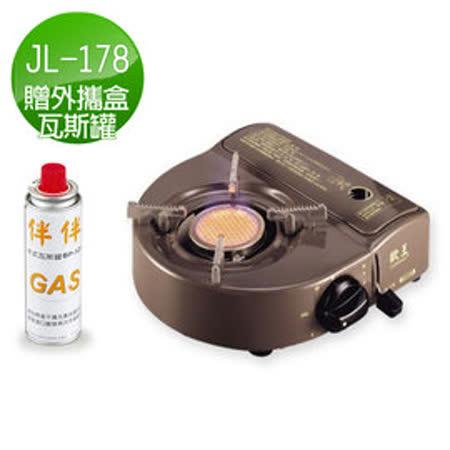 歐王OUWANG遠紅外線卡式爐(JL-178PE)贈外攜盒X1瓦斯罐x1-休閒爐 瓦斯爐 卡式瓦斯爐 攜帶式卡式爐 台灣製