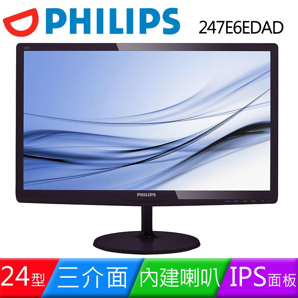 PHILIPS 247E6EDAD 24型IPS-ADS三介面液晶螢幕