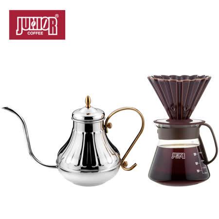 【JONIOR CAFFE】手沖咖啡專用三件組(陶瓷濾杯+玻璃壺+不鏽鋼滴漏壺)