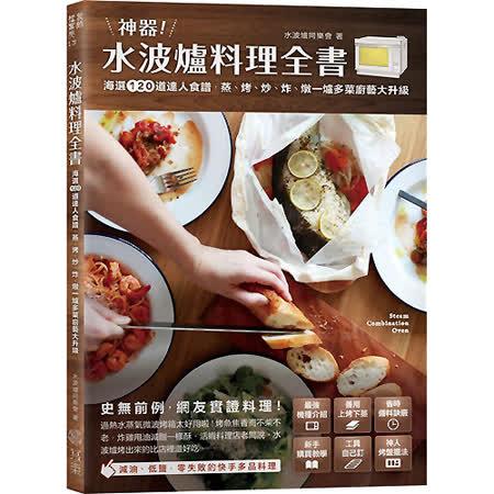 神器!水波爐料理全書:海選135道達人食譜