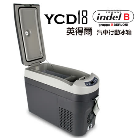 【Outdoorbase】義大利 Indel B 汽車行動冰箱-YCD18A