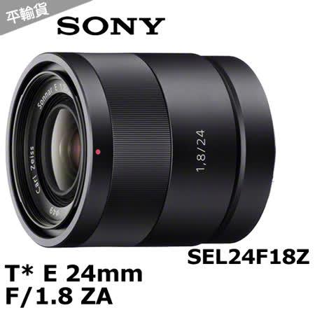 SONY 卡爾蔡司 E 24mm F1.8 ZA*(平輸)-送UV保護鏡(49mm)+專屬拭鏡筆