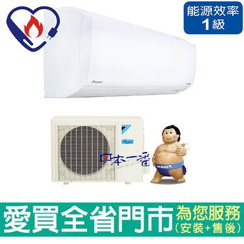 大金變頻冷暖空調8坪RXM50NVLT/FTXM50NVLT~A含配送到府 + 標準安裝