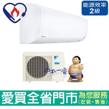 大金變頻冷暖空調14.5坪RXM90NVLT/FTXM90NVLT~B含配送到府 + 標準安裝