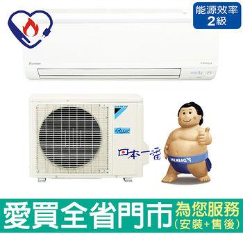 大金變頻冷暖空調6坪RXV36NVLT/FTXV36NVLT~B含配送到府 + 標準安裝