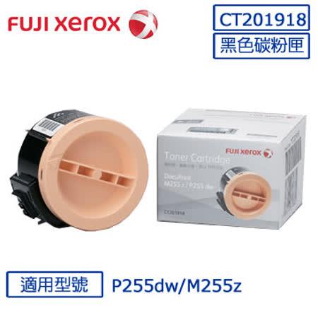 FujiXerox DocuPrint CT201918 原廠黑色碳粉匣(2.5K)