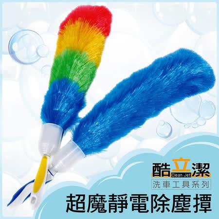 酷立潔 超魔靜電除塵撢(兩色可選) 雞毛撢子 吸附灰塵 居家辦公室清潔 大掃除必備推薦